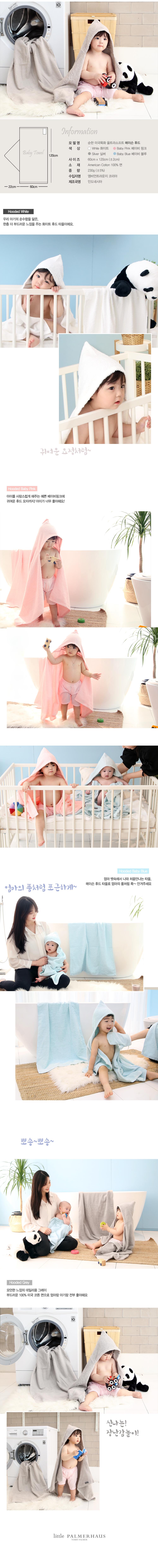 메이슨 후드타올 오가닉 울트라소프트 아기목욕가운 1장 - 테리파머, 42,000원, 목욕용품, 타월/가운